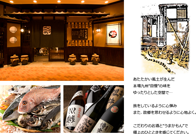 """あたたかい風土が生んだ 本場九州""""自慢""""の味を ゆったりとした空間で…  旅をしているように心弾み また、故郷を思わせるように心地よく。  こだわりのお酒と""""うまかもん""""で 極上のひとときを感じてください。"""