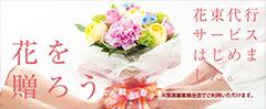 花を贈ろう 花束代行サービスはじめました。