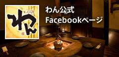 わん公式 Facebookページ